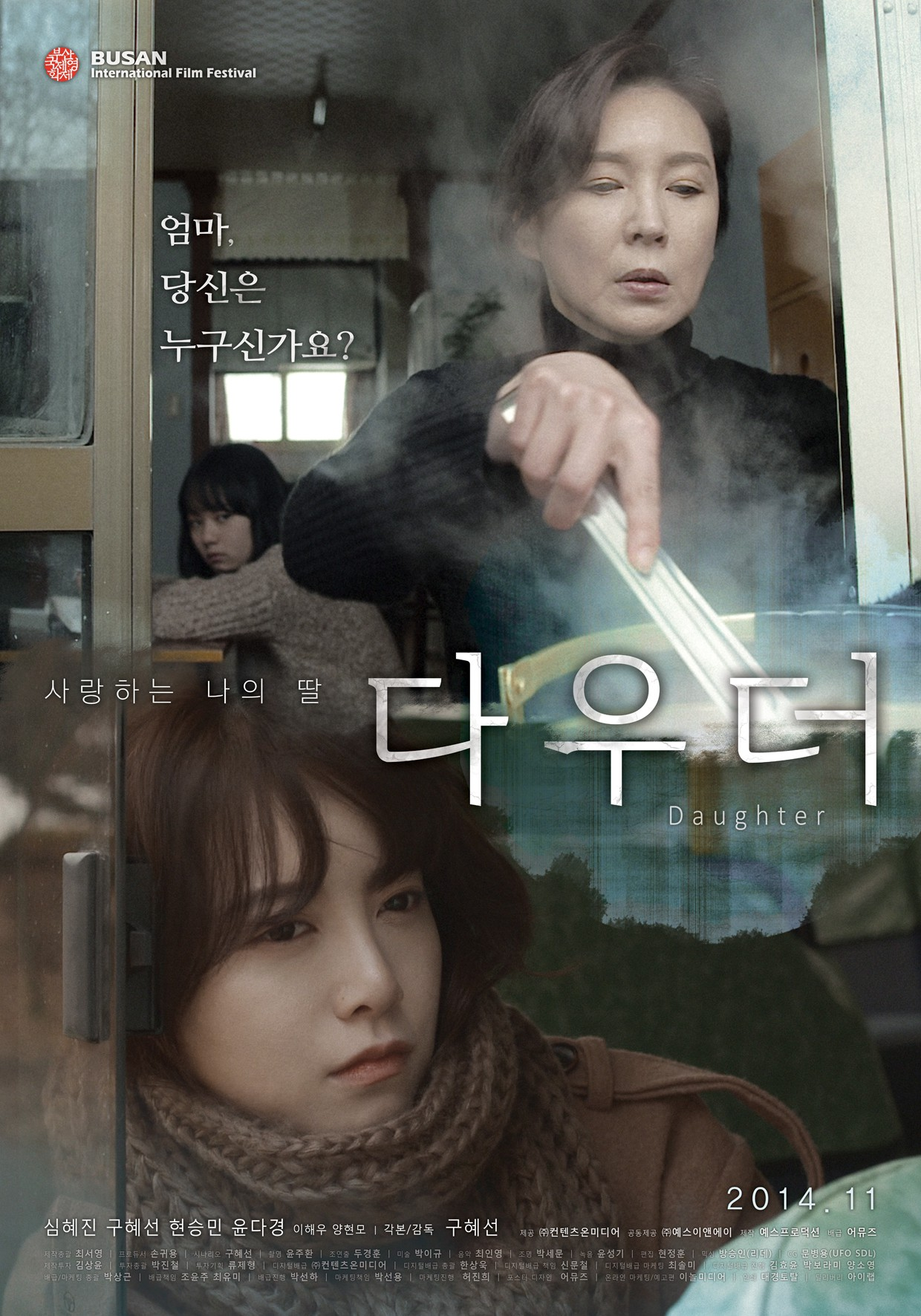 Daughter_(Korean_Movie)-p1