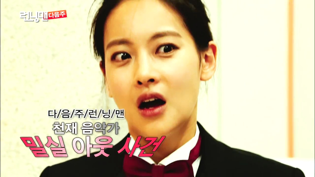 Oh Yeon-seo in Running Man (Episode 218)