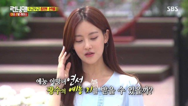 Oh Yeon-seo in Running Man