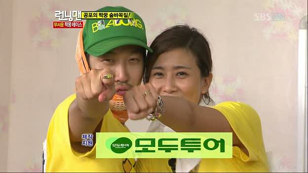 Yang Jung-a's Profile, Husband, Wedding, and 'Running Man
