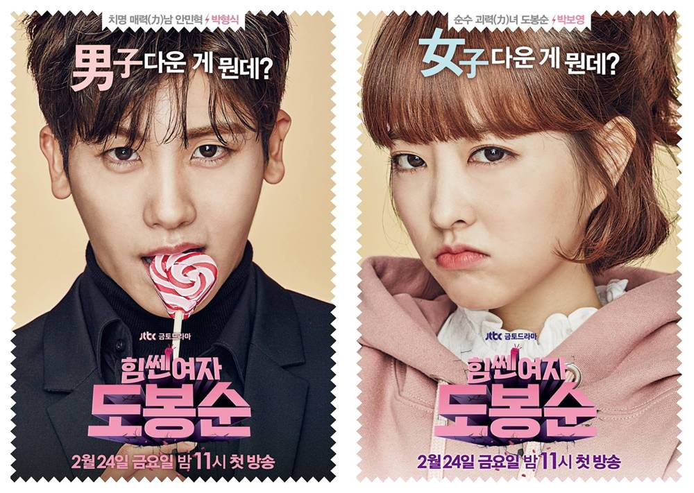 park hyung sik and park bo young strong woman do bong soon