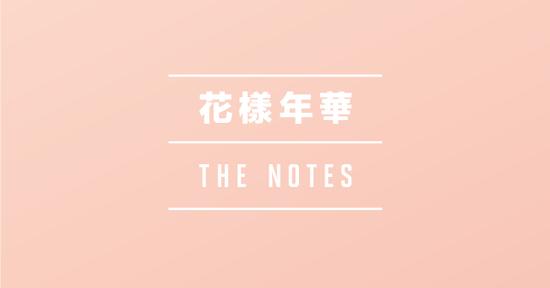 BTS hyyh the notes