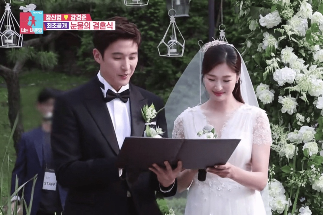 Jang Shin-young and Kang Kyung-joon's Romantic Wedding Photos