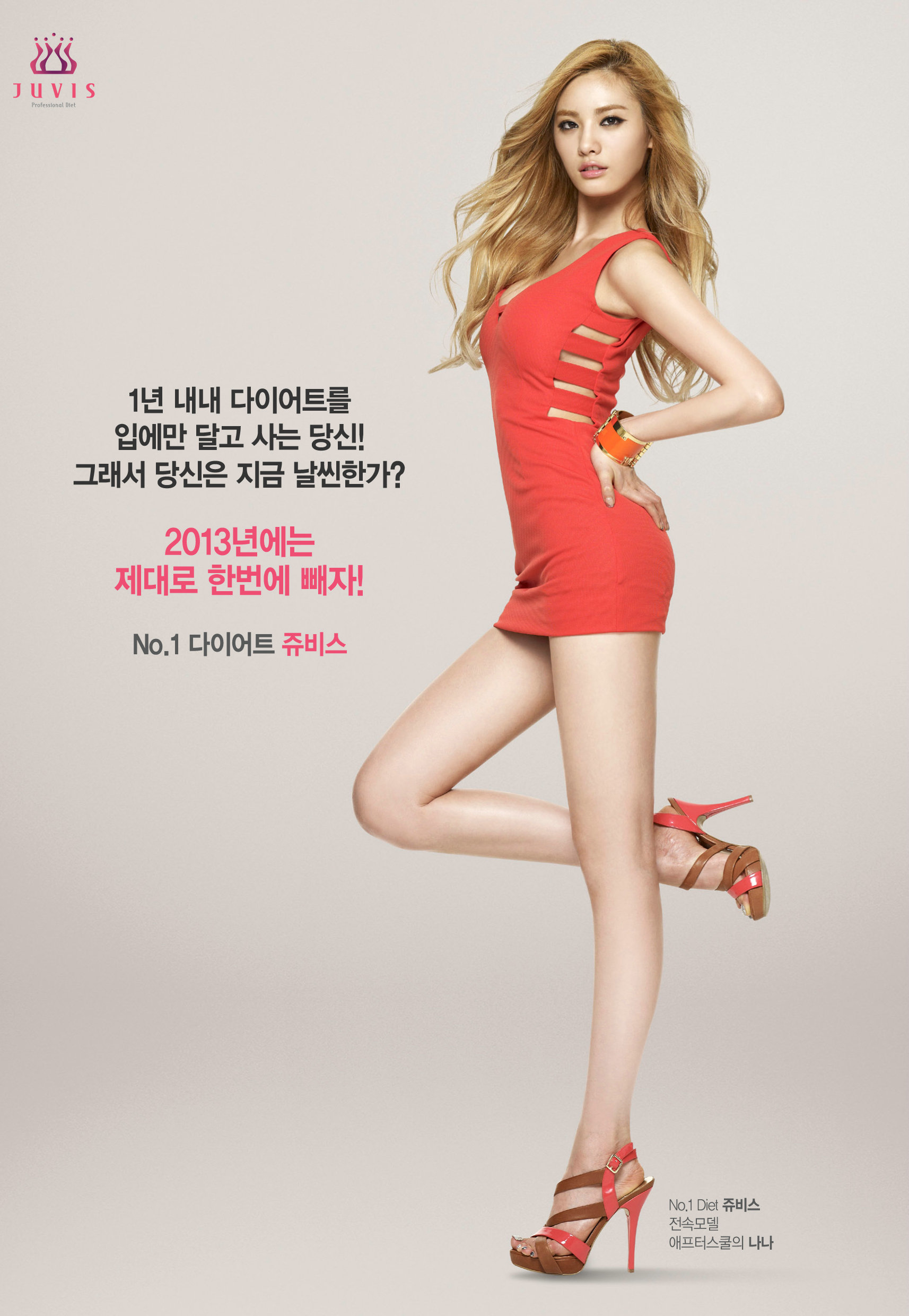After School Nana Juvis Advertisement