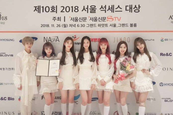 GWSN achievement