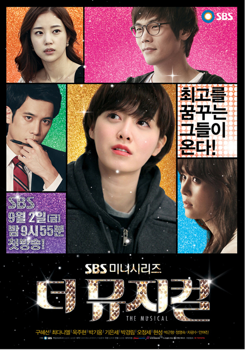 Goo Hyesun The Musical
