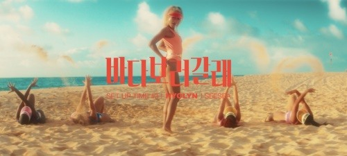 Hyolyn See Sea Comeback