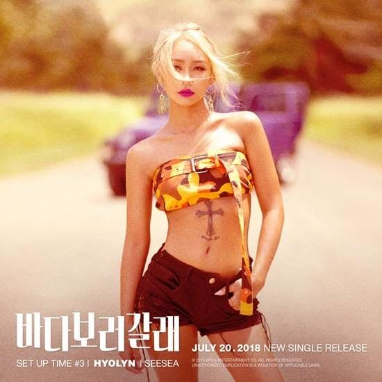 Hyolyn See Sea Teaser 1
