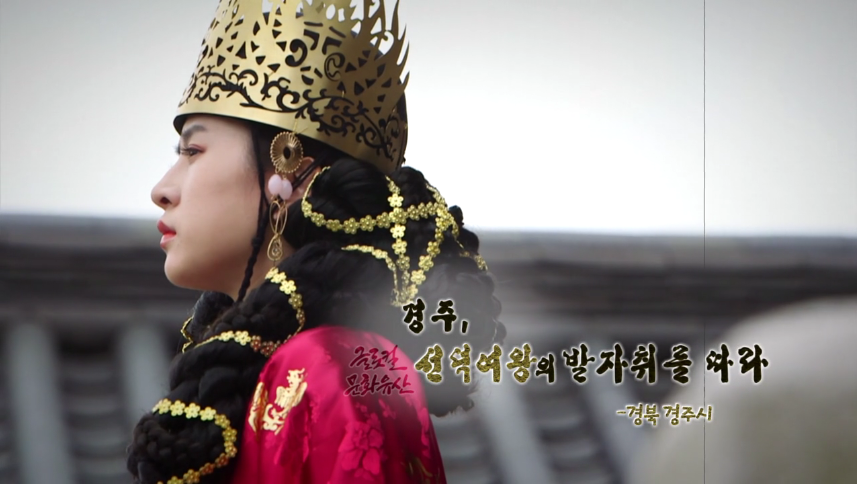 선덕여왕-The Great Queen Seondeok