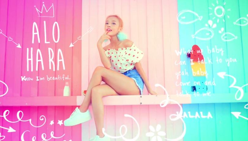 goo hara net worth alohara mini album
